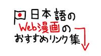 日本語のweb漫画のリンク集